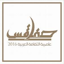 Sfax 2016